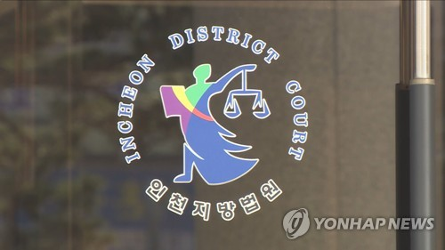 박남춘 음해 문자 발송…김교흥 후보 측 선거본부장 징역형