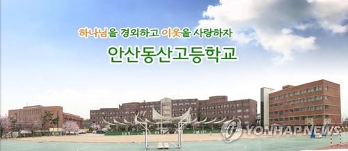 """안산동산고도 자사고 지정 취소결정…학교측 """"불공정 평가"""" 반발(종합2보)"""