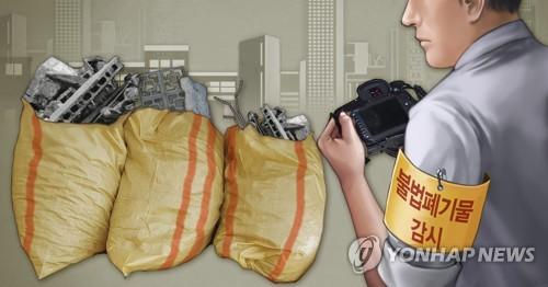 '불법 폐기물 수치 과장됐다' 전북도, 환경부에 수정 요구