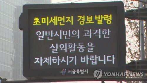 """""""선박도 미세먼지 주범""""…해경, 연료유 황 농도 중점단속"""