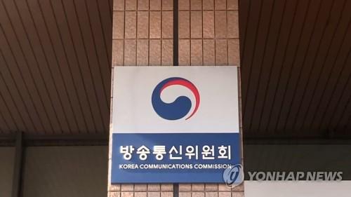 방통위, 전파법 위반 KBS·MBC·CBS에 과태료·과징금