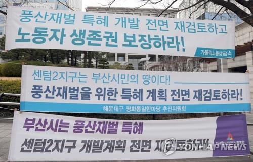 """센텀2지구 부산시민대책위 """"개발 계획 전면 재검토하라"""""""