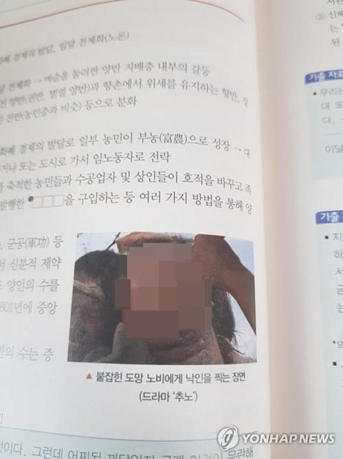 교학사 수험서에 盧전대통령 비하 사진…격노한 與 강경대응(종합)