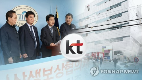 KT 아현국사 화재피해 소상공인 1만1천명 보상…85% 완료