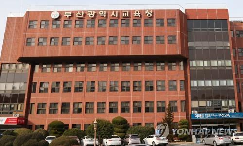 부산교육청 설 연휴 496곳 학교 주차장·운동장 무료 개방