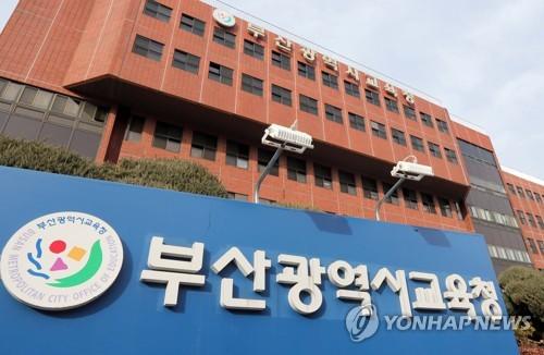 교육계 잔존 갑질 근절…부산교육청 공무원 행동강령 개정