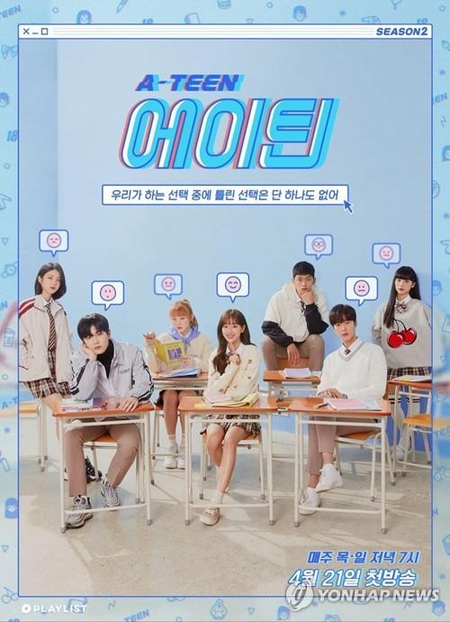 '에이틴2' OST 백예린·세븐틴·위아더나잇 참여