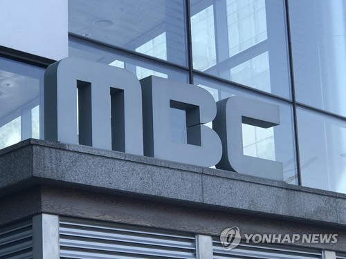 MBC 미니시리즈 두편에 '선택과 집중'…대대적 편성변화 예고