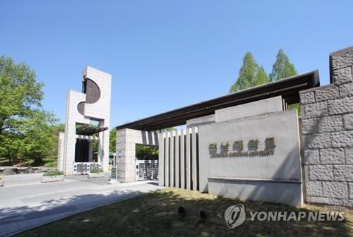 """법원 """"전남대 국악학과 교수공채 재심사, 공정성 하자"""""""