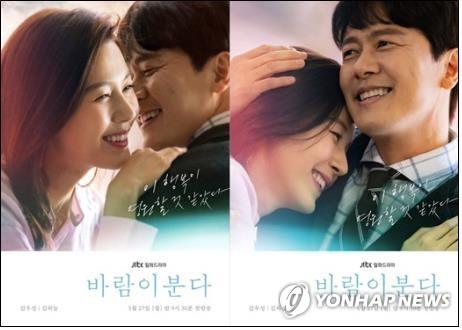 베테랑 연기로 눈물 쏙 뺀 '바람이 분다' 3.8% 종영