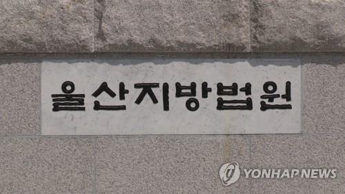 """""""신종 마약 팔아보라""""며 유통…우즈베키스탄인 징역 3년 6개월"""