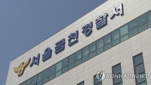 시흥동서 승용차-시내버스 충돌…승객 등 11명 병원 이송