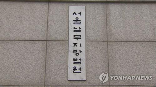 '유명 여자가수와 사귀다 아웃팅당해' 허위사실유포 여성 벌금형
