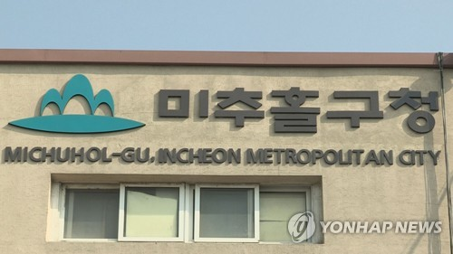 인천 용현동 뉴딜사업관리자 지정…인천도시공사가 주도