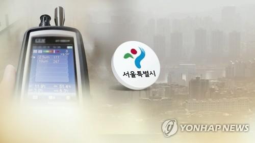 서울시, 소규모 사업장에 미세먼지 방지시설 설치비 지원