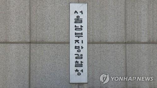 차명으로 주식 사고 '추천' 리포트…증권사 애널리스트 기소
