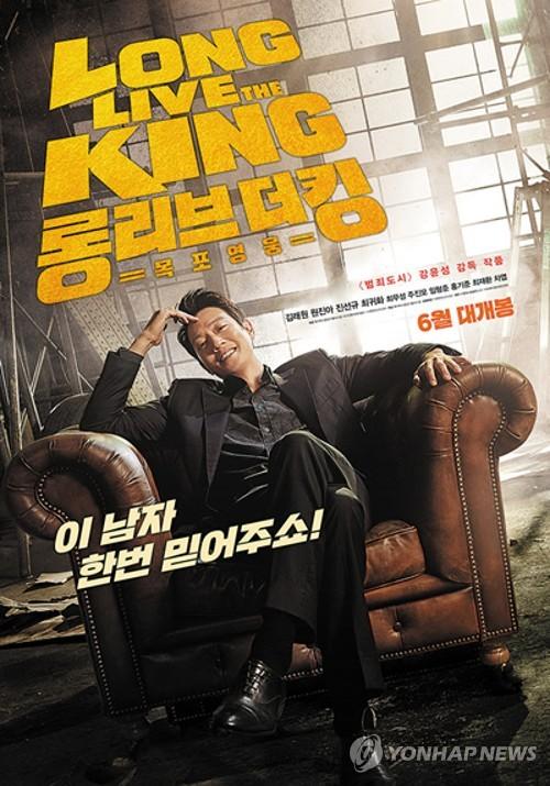 김래원 주연 '롱 리브 더 킹' 개봉일 2위로 출발