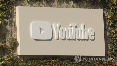 방통위, '유튜브 중도해지 제한' 구글에 8억6천만원 과징금(종합2보)