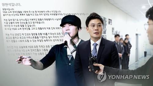 "YG, 신임 대표이사에 황보경씨…""기본 바로 세우겠다""(종합)"