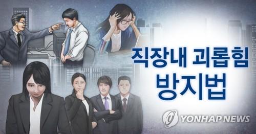 교장·교감이 반말·욕설…광주 교사 10명 중 2명 '갑질' 피해