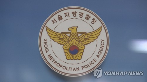 [게시판] 서울경찰청·교육청, 27일 어린이 교통안전 캠페인