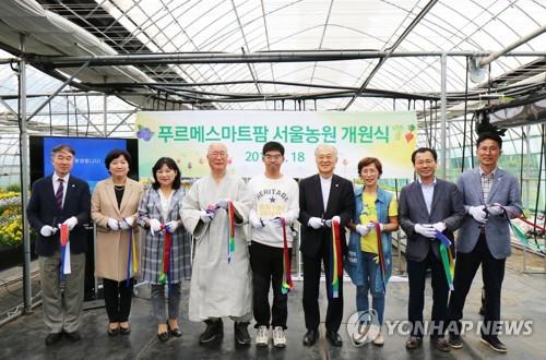 '장애인 맞춤형' 푸르메스마트팜 서울농원 개원