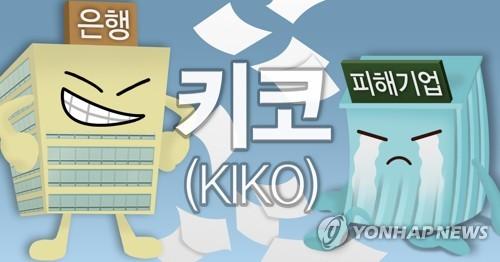 이달 12일 금감원 키코 분쟁조정위 개최…배상 비율 관심