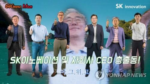 SK이노베이션 CEO 유튜브 총출동…'B급 어색 연기' 나선 이유