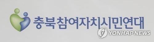 """""""오송첨단의료산업진흥재단 내 갑질 의혹 진상 규명하라"""""""