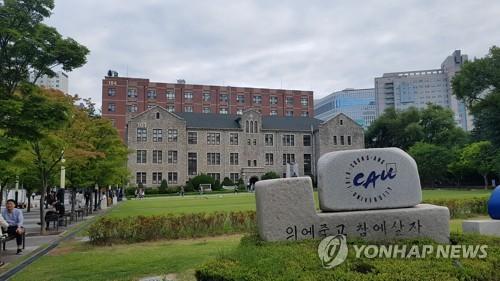 """중앙대 온라인 강의 4주 연장…""""1학기 전 과목 절대평가"""""""