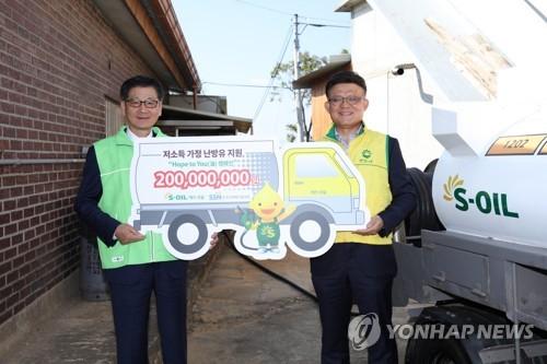 [게시판] 에쓰오일, 저소득 가정에 난방유 지원 2억원 기부
