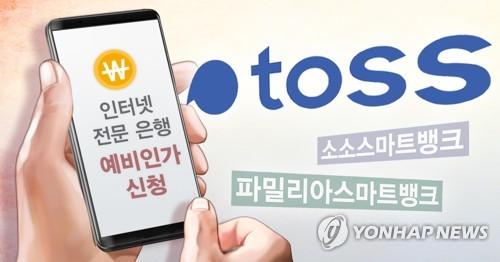 인터넷은행 예비인가 심사 평가위원회 구성…전원 새얼굴