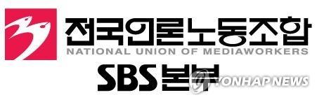 """SBS 노조 """"태영건설 지주사 전환 중단하라"""""""