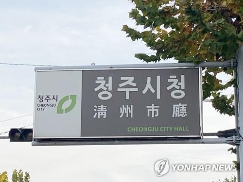 """""""청주시 청년정책 취·창업에 편중…청년수당 지급해야"""""""