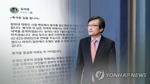 """김의겸, 흑석동 상가주택 34억5천만원에 매각…""""차액 모두 기부"""""""