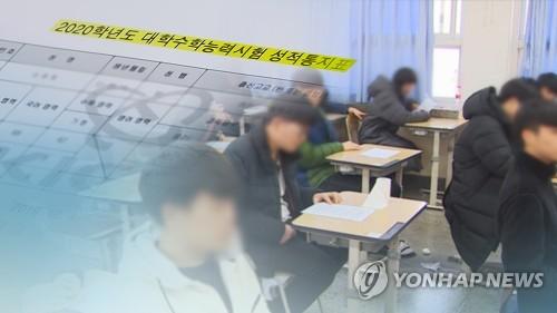 """광주교육청 """"서울대 인문 407점·자연 389점 지원 가능"""""""