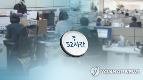 노동부·중기부, 中企 주 52시간제 지원 협의체 구성