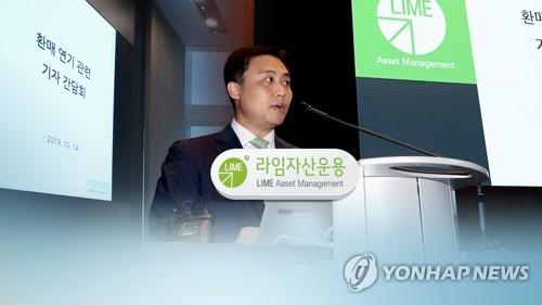 """라임 """"환매연기 1조7천억 넘지않아…실사결과 내달 나온다"""""""