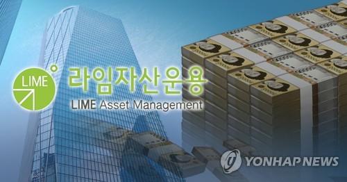 """라임펀드 투자자들 추가 고소 """"판매사 가담 정황 확인"""""""
