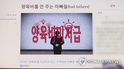 """""""양육비 미지급 한부모 명단 공개하고 형사 처벌해야"""""""