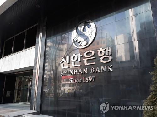 신한은행, 유력인사 관련 응시자 별도관리…불합격이 합격으로