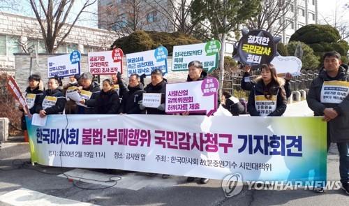 """문중원 기수 대책위 """"마사회 불법·부패 의혹 국민감사 청구"""""""