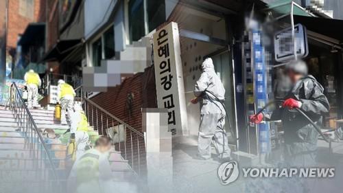 성남 은혜의강 교회 신도 1명 추가 확진…총 78명 감염