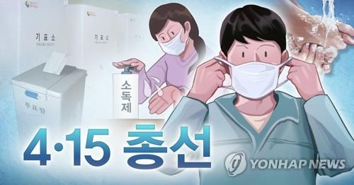 강원 총선 후보 37명 공식 선거운동 2일부터…선거사범 8명 내사