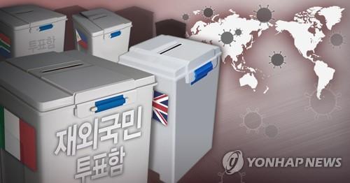 재외투표 오늘부터 시작…코로나로 50%만 투표권 행사(종합)