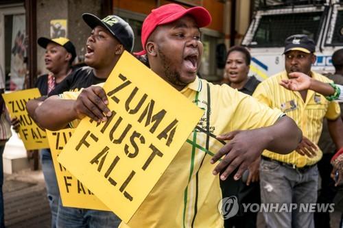 주마 대통령 퇴진 시위