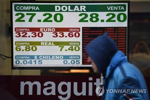 중앙은행 총재 교체 하루만에 아르헨티나 페소화 또 사상최저