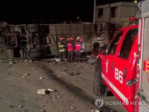 에콰도르서 또 버스 사고…24명 사망·19명 부상(종합)