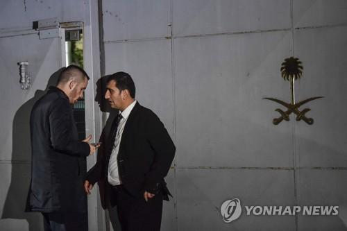 이스탄불 주재 사우디 총영사관 입구에서 대화를 나누는 총영사관 관계자들
