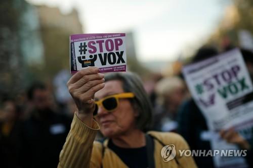 """""""인종차별·파시즘 반대""""…스페인서 신흥 극우정당 반대 집회"""